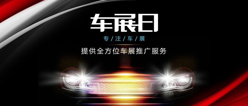 武汉四维提供全方位车展推广服务