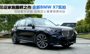 探店全新宝马X7实拍图 BMW X家族巅峰之作
