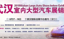 2019年8月17-18日武汉室内大型汽车展销会即将开幕
