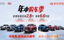 年中购车季 哈弗钜惠至高2.8万 最低6.6万起