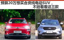 20万买合资纯电动SUV 推荐这三款不后悔?