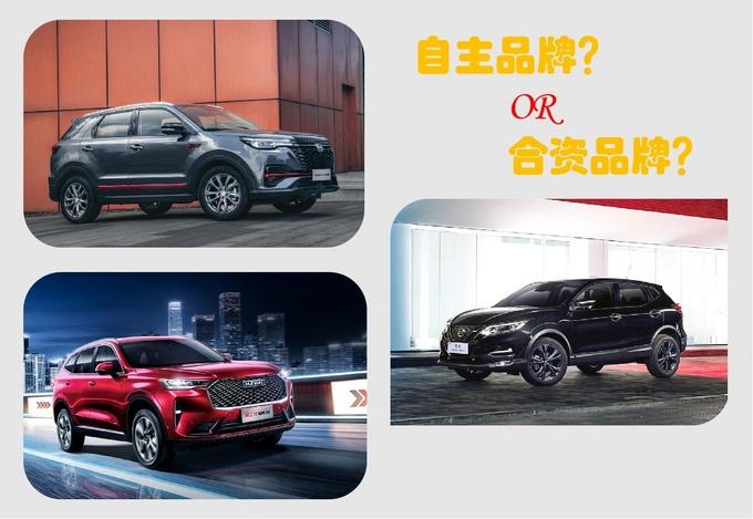 紧凑级SUV选购自主品牌OR合资品牌真的价高者赢?-图1