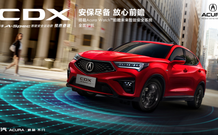 广汽Acura CDX 尊享智能安全版全国发售
