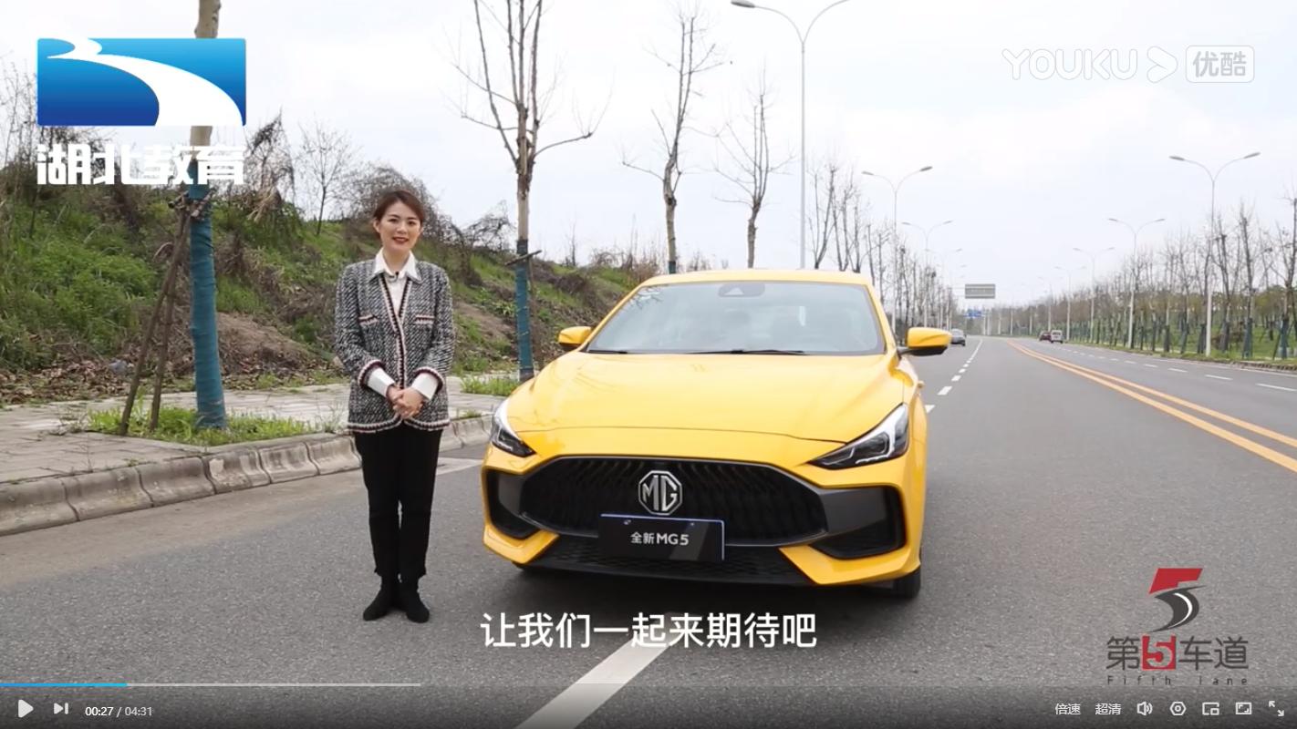 """""""新晋潮跑""""全新MG5"""