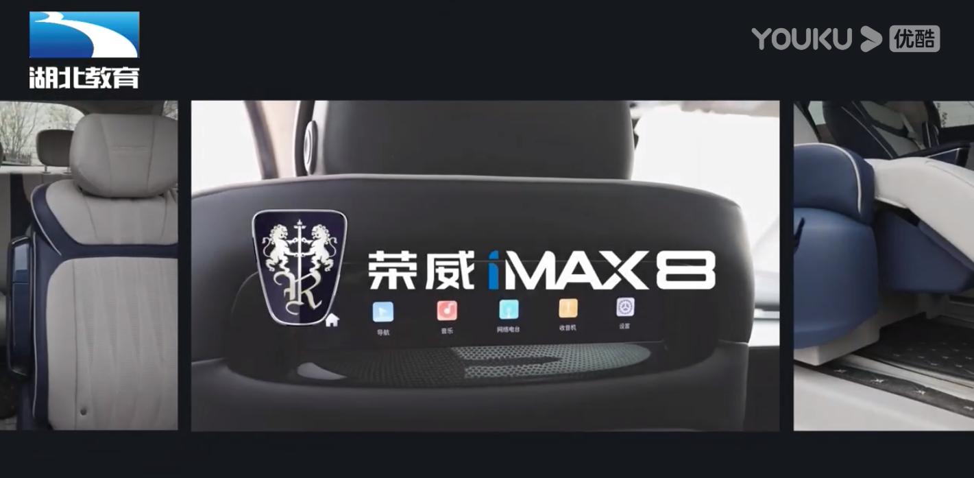 荣威首款MPV 诚意之作imax8