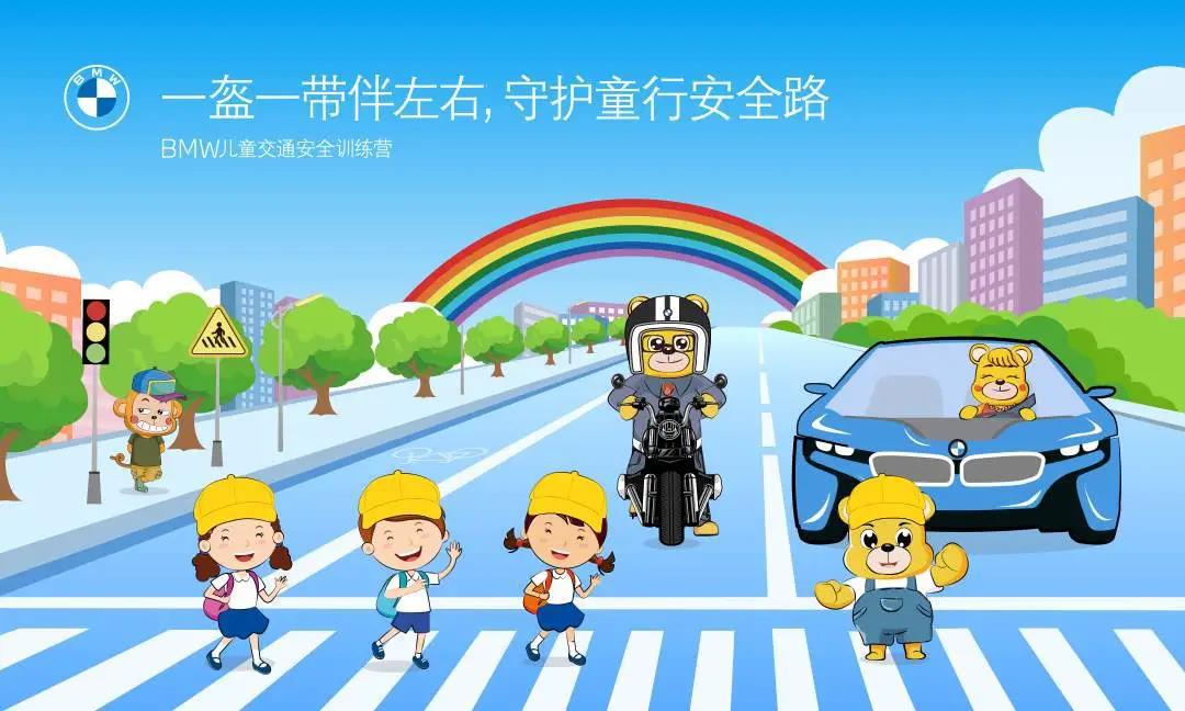 2021 BMW儿童安全训练营圆-武汉汉德宝满结束