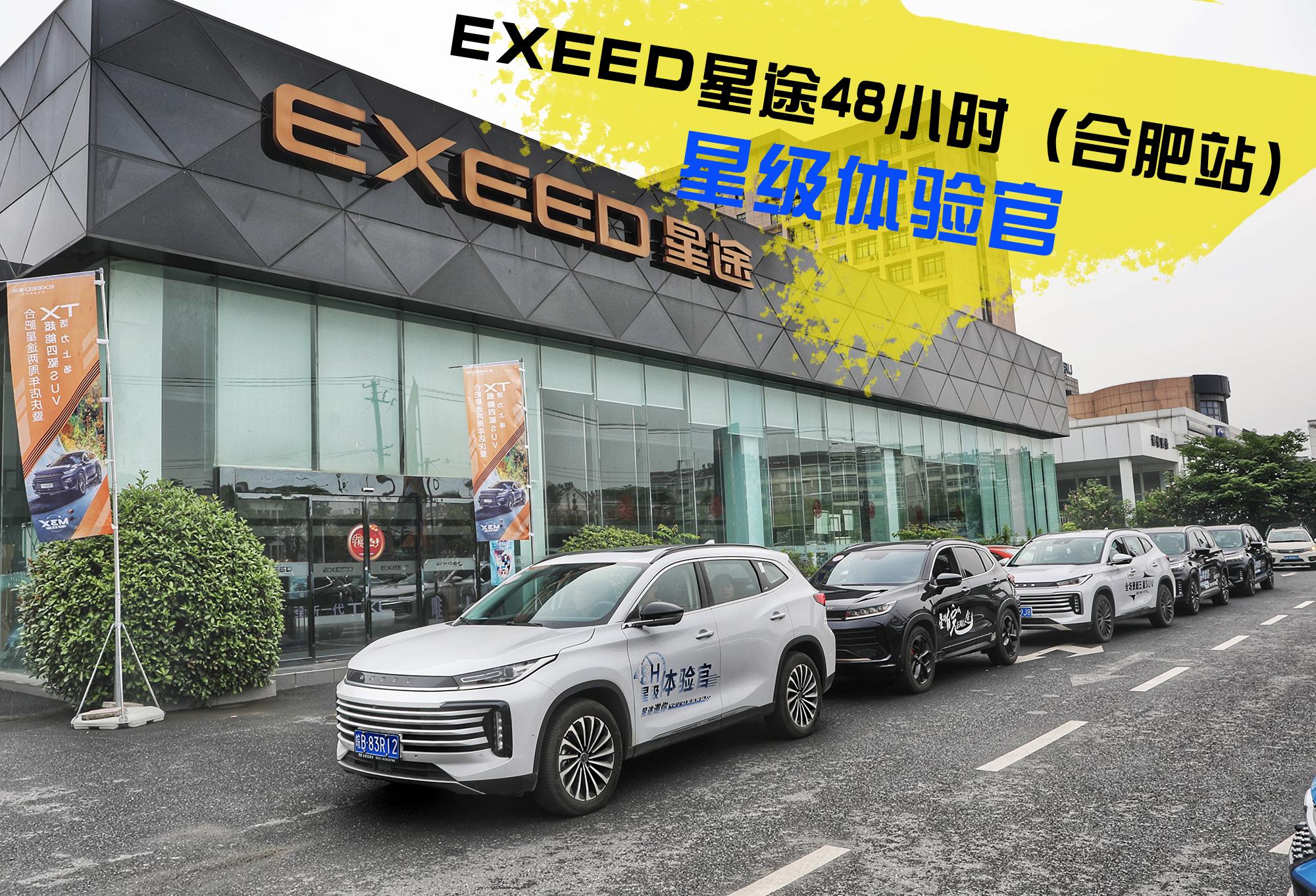 EXEED星途48小时星级体验官 全能座驾实地试驾新体验