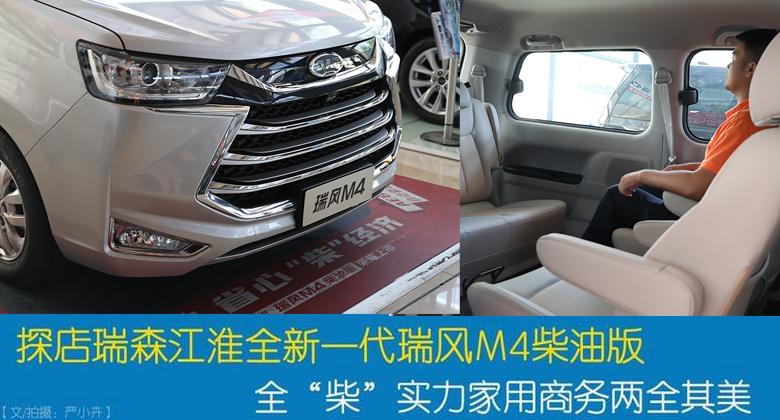 """探店全新一代瑞风M4柴油版全""""柴""""实力家用商务两全其美"""