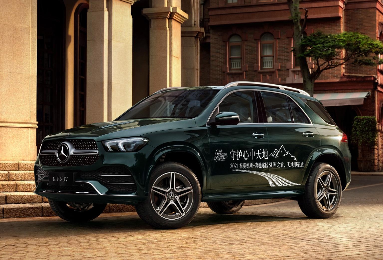 2021梅赛德斯奔驰东区SUV之旅 天地即征途合肥