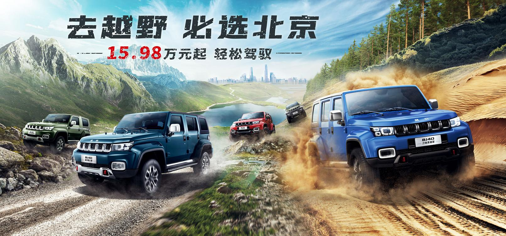 北京越野首款柴油 BJ40刀锋英雄版柴油版