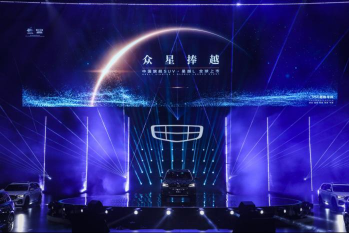 中国星旗舰SUV星越L 13.72万元起售