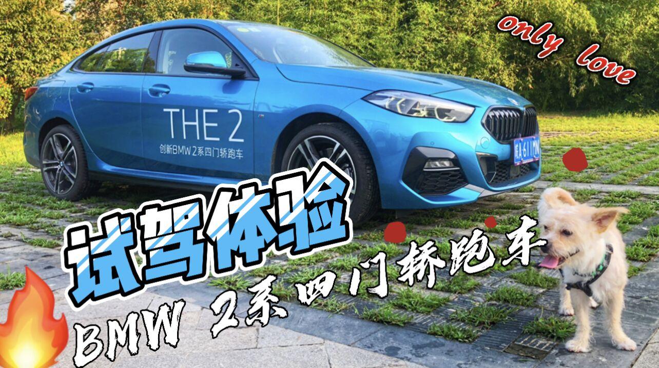 实拍创新BMW 2系四门轿跑车 享轻奢时尚生活