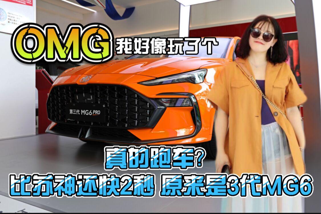 OMG!玩了个真跑车!原来是全新第三代MG6 PRO