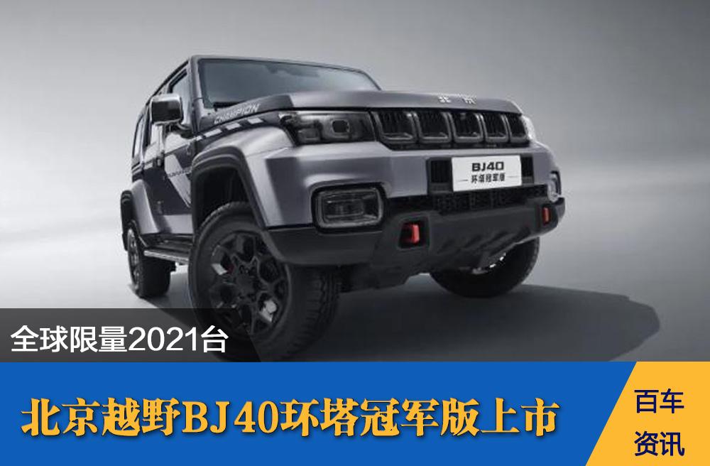 北京越野BJ40环塔冠军版震撼上市 全球限量2021台