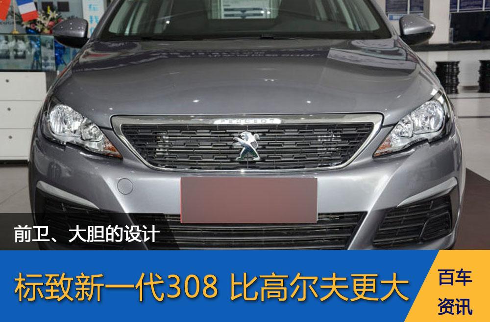 标致新一代308亚洲首发!入门搭1.2T/比高尔夫更大