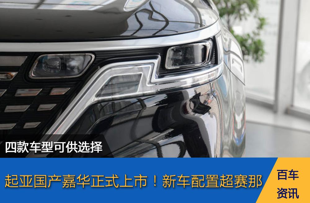 起亚国产嘉华正式上市!28.89万起 新车配置超赛那
