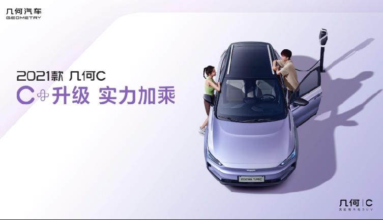 2021款几何C C+升级 实力加乘上市暨交车仪式@武汉站 邀您共赏!