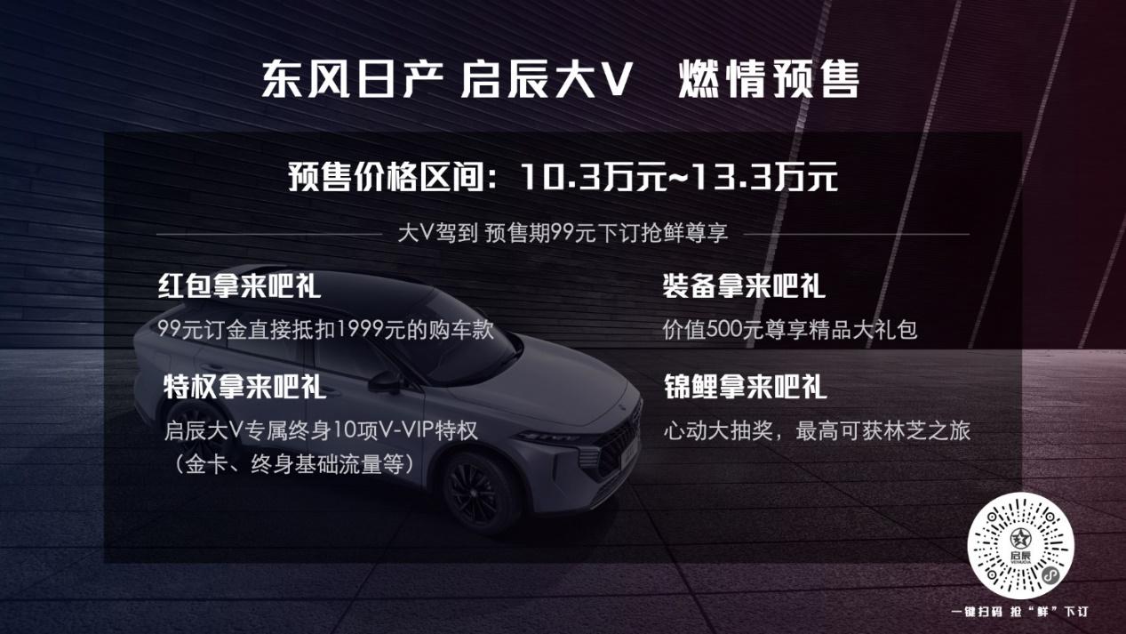 大V来了,更帅、更炫、更爽 10.3万元-13.3万元,东风日产 启辰大V燃情预售