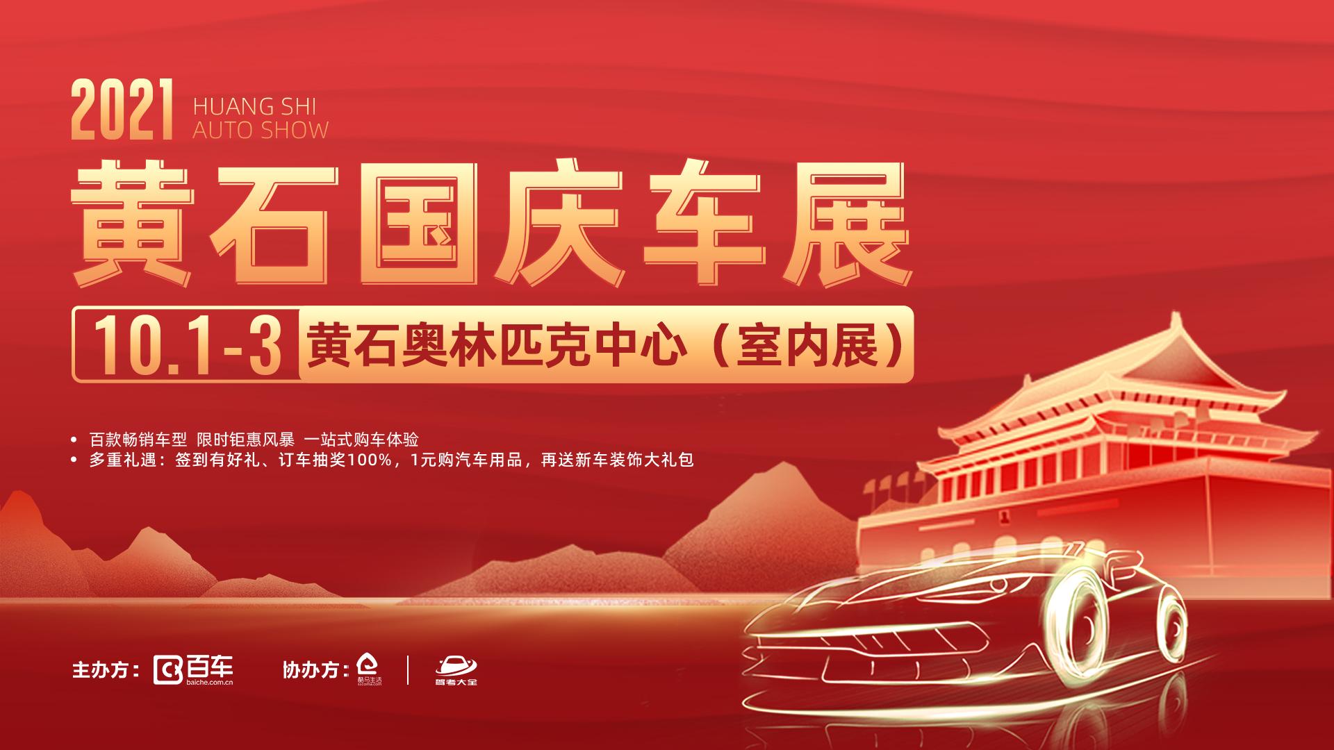2021黄石国庆车展10月1日-3日即将盛大开启