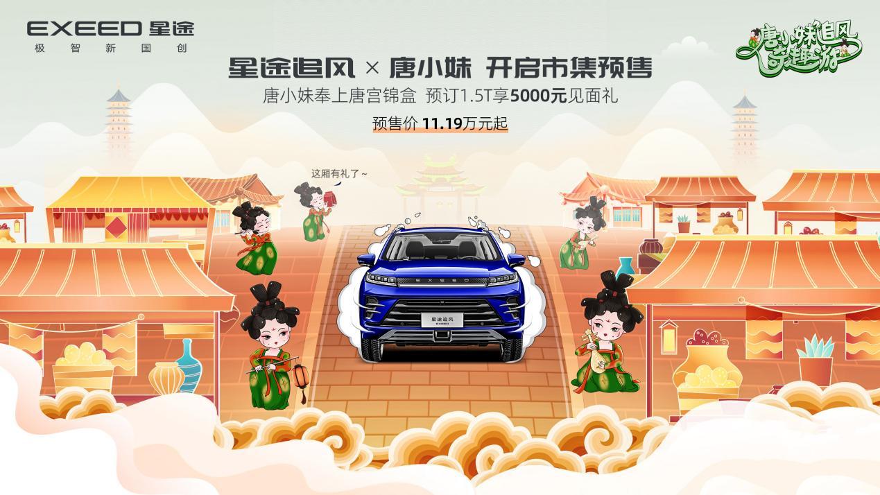 """牵手""""唐小妹"""",国潮少年星途""""追风""""开启预售,11.19万元起"""
