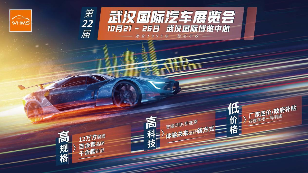 购车享优惠!绝佳时机10月21-26日来武汉国际汽车展览会