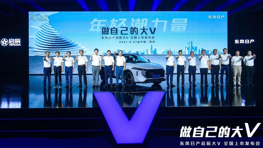 颜值与实力并举   树立10万级SUV价值新标杆 9.98万起!东风日产启辰大V燃情上市