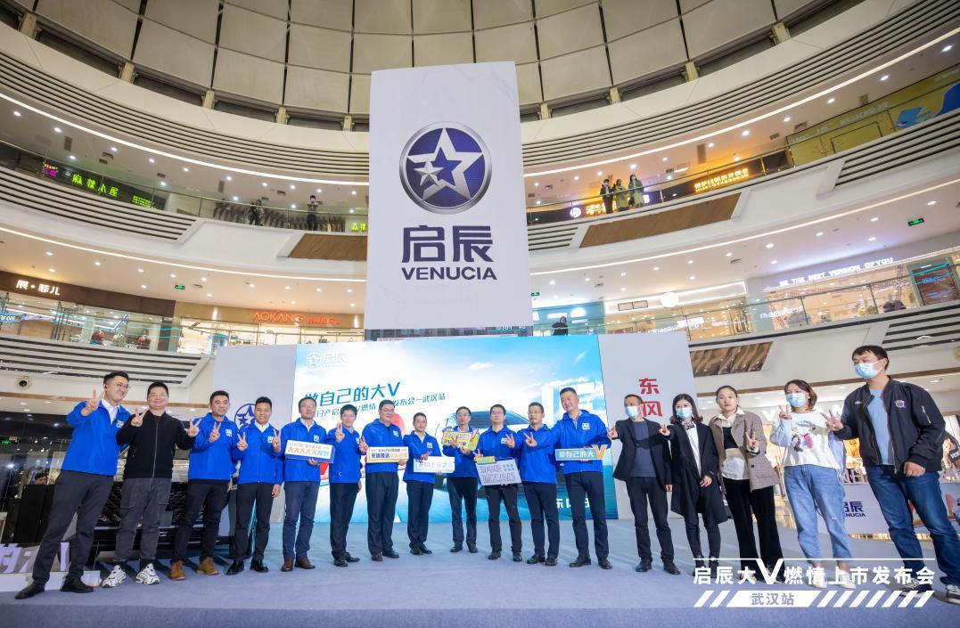 年轻潮力量SUV 为年轻而ZAO 启辰大V 燃情上市发布会——武汉站