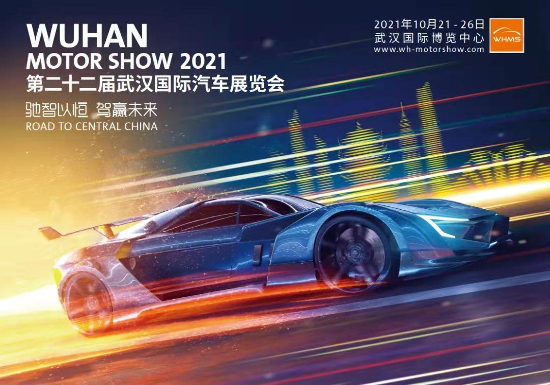 快来武汉国际车展 多车型首发多!重购车优惠!倒计时2天!